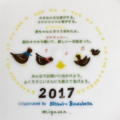 yp2017